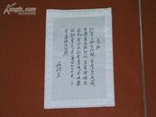 文化大革命期间的织锦画片:毛主席诗词《七律.长征》手迹(18*27厘米,丝质,10品)