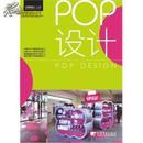 """中国高等院校""""十二五""""精品课程规划教材 POP设计"""