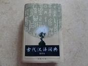 古代汉语词典(软精装)