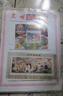 邮品    朝鲜邮票小型张一本75枚合售