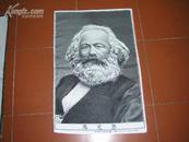 文化大革命期间的织锦画像:《马克思》(49*72厘米,丝质,10品)