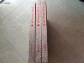 《志高人》(头条文章汇编1,2,3共3册)13年版精装95品有盒装