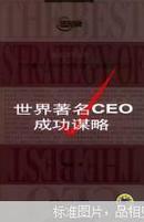 世界著名CEO成功谋略