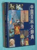 中国百科大辞典(1990-09一版一印/厚1622页/9品/见描述)