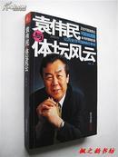 袁伟民与体坛风云(远山著 江苏人民出版社2009年1版1印 正版现货)