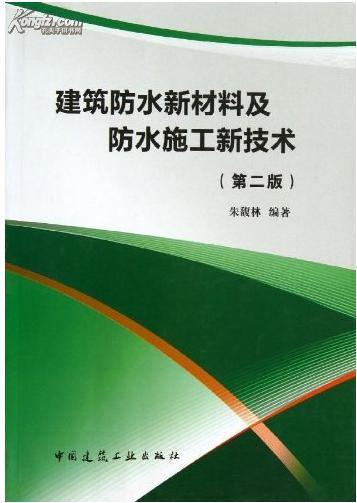 【图】新型建筑防水材料加工技术大全