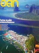 泰国旅游杂志1