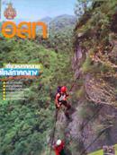 泰国旅游杂志4