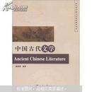 北大版中国文化通识教育书系:中国古代文学