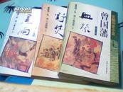 曾国藩.血祭、黑雨、野焚.:长篇历史小说.绘画本 3本全