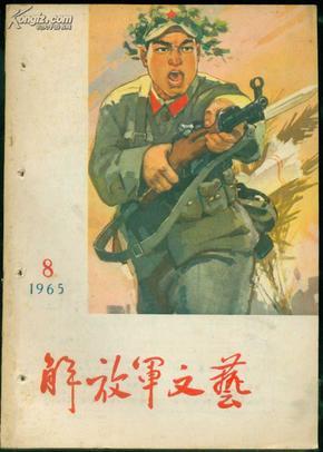 《解放军文艺》1965年第8期【刊黄永胜、杨至