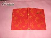 北京精装日记(红布面,有北京风光插图,83年)