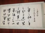 周慧珺  書法  尺寸69X133 周慧珺,女,1939年出生,浙江鎮海人。曾任中國書法家協會副主席、上海書法家協會主席,現為中國書法家協會顧問。中國著名書法家周慧珺