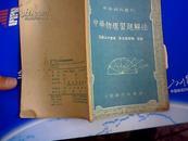 中学物理习题解法   53年版.