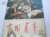 中国青年】1965年13期