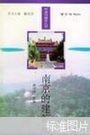 南京的建筑