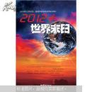 2012≠世界末日