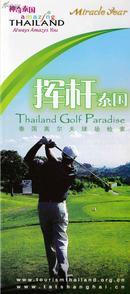 挥杆泰国(泰国高尔夫球场检索)