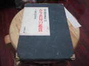 精装 日文原版 围棋书《古今名局的鉴赏》 带原套  D5