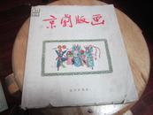 精品画册收藏 北京出版社 59年1版1印 20开软精装本 王树村编选《京剧版画》    A4