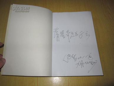 中国辩证法笔录(文选德 签名本)