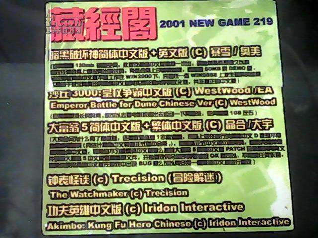 藏经阁 2001年219期(游戏光碟)