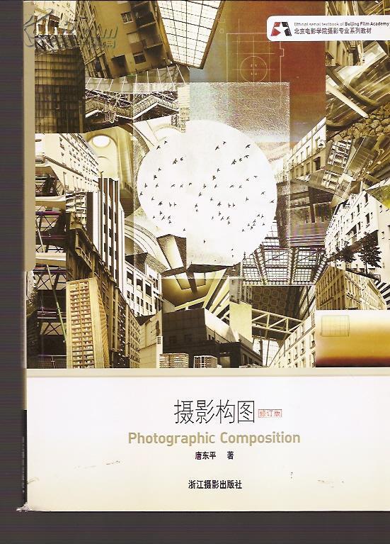 北京电影学院摄影专业系列教材.摄影构图修订版图片