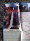 焦作市交通旅游图(2006)
