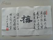欧阳子美:书法:(之二)毛泽东诗词《梅》(带原作邮寄信封)