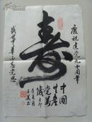 欧阳子美:书法:(之三)寿(带原作邮寄信封)