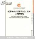 中国社会科学院文库·经济研究系列·低碳城市:经济学方法、应用与案例研究 出版社珍贵藏书·仅1册