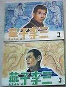 连环画 燕子李三(2、5)