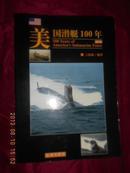 16开全铜版纸印刷 《美国潜艇100年》 资料图集.