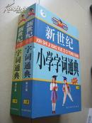 新世纪小学字词通典(修订版)(上下全二册)