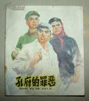 孔府的罪恶 连环画  张乐平画 1974年