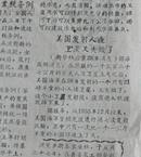 58年大跃进时期(安徽徽州地区休宁县)《休宁报》第八期共四版(导读:美国发射人造卫星又失败了)(少见!此报1958年5月1日创刊。是年12月1日改为《休宁日报》。1961年2月停刊)