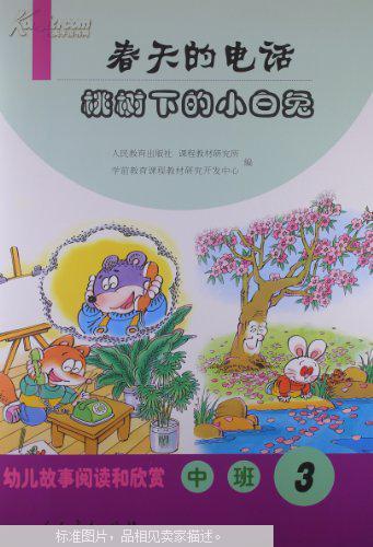 【图】春天的电话,桃树下的小白兔