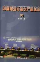 中国青少年知识产权读本(二)