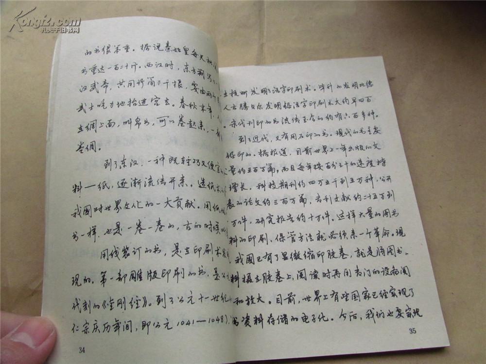 【书法类】中学生优秀作文行书钢笔字帖(九品)图片