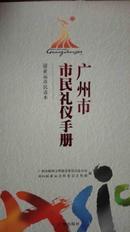 广州市市民礼仪手册