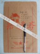 信札 武汉勤务部护士学校给黄冈县团风公社宋墙总支公函及材料