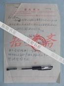 手札 武汉市江汉区建设科革命委员会给沙洋第二农场派出所的公函带封 语录信笺