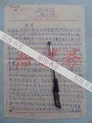 手札 黄冈县方高坪公社三大队贫农郑东明的检举材料 语录信笺