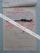 手札 汪培先叛徒的材料 语录信笺