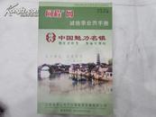 同程网--诚信录会员手册(2006.2总第四期)