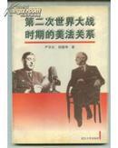 第二次世界大战时期的美法关系(作者签赠本)
