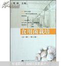 食用菌栽培(全1册)(第3版)