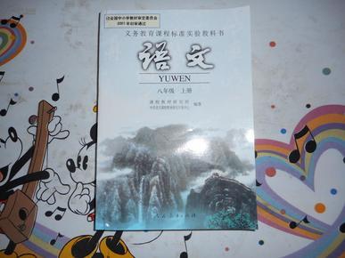 初中语文课本 人教版 八年级上册图片