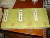《牧斋初学集》中国古典文学丛书 (1985年一版一印 馆藏品较好) A3