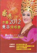 感恩方圆2012曼谷演唱会宣传册